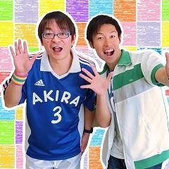 あきらちゃん&ジャンプくん
