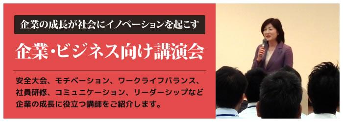 企業・ビジネス向け講演会