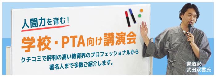 学校・PTA向け特集