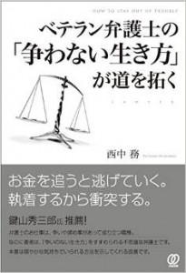 nishinakatsutomu_book