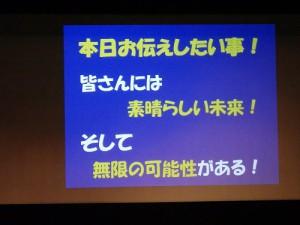 生徒たちに、講師 小川 圭子さんよりメッセージ