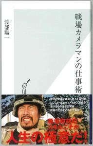 渡部陽一著「戦場カメラマンの仕事術」