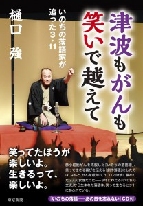 higuchi_tsuyoshi_kouen2