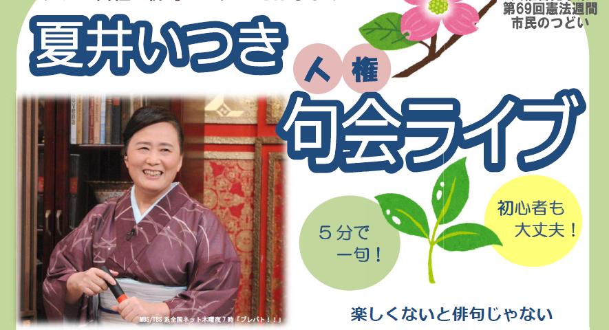 natsui_itsuki_kouen1