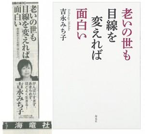yoshinaga_michiko_kouen2