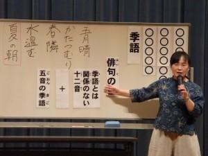 ホワイトボードを使って俳句作りの技を伝授!