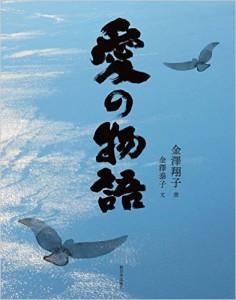 kanazawayasuko_kanazawasyouko_kouen3