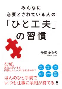 imakura_yukari_kouen2