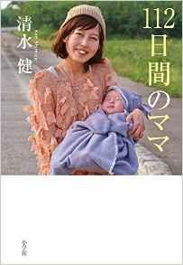 shimizu_ken_kouen2